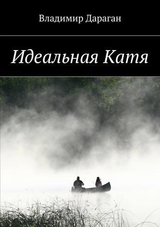 Владимир Дараган, ИдеальнаяКатя