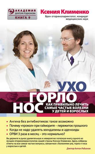 Ксения Клименко, УХОГОРЛОНОС. Как правильно лечить самые частые болезни у детей и взрослых