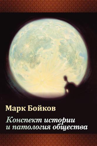 Марк Бойков, Конспект истории и патология общества