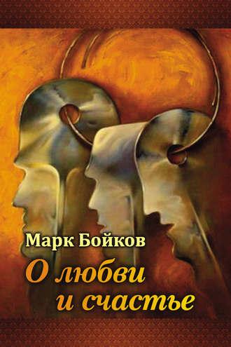 Марк Бойков, О любви и счастье (сборник)