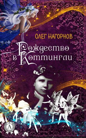 Олег Нагорнов, Рождество в Коттингли