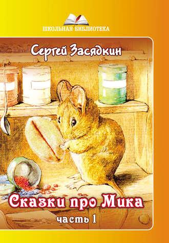 Сергей Засядкин, Сказки про Мика. Часть 1