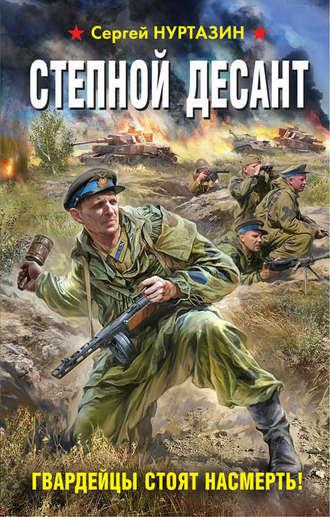 Сергей Нуртазин, Степной десант. Гвардейцы стоят насмерть!