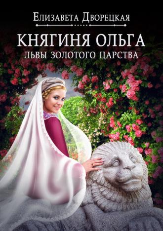 Елизавета Дворецкая, Княгиня Ольга и дары Золотого царства