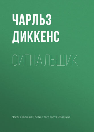 Чарльз Диккенс, Сигнальщик