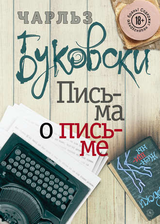 Чарльз Буковски, Письма о письме