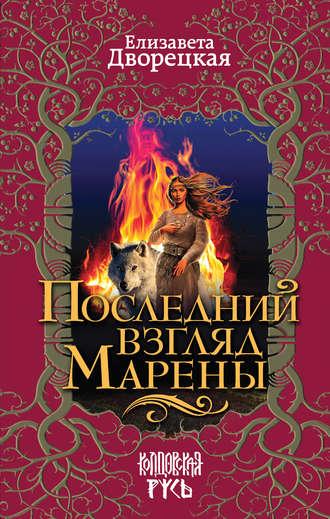 Елизавета Дворецкая, Последний взгляд Марены