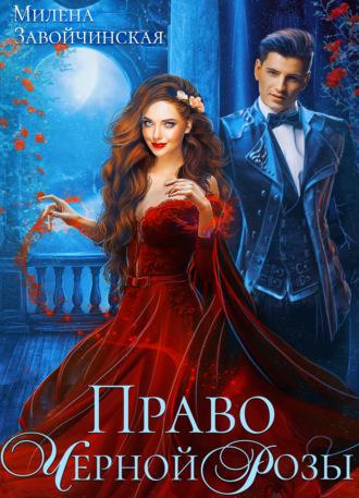 Милена Завойчинская, Право Черной Розы