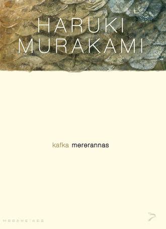 Харуки Мураками, Kafka mererannas
