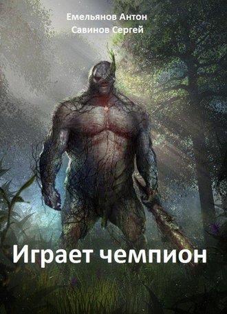 Сергей Савинов, Антон Емельянов, Играет чемпион