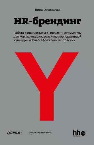 Нина Осовицкая, HR-брендинг: Работа с поколением Y, новые инструменты для коммуникации, развитие корпоративной культуры и еще 9 эффективных практик