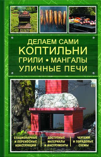 Юрий Подольский, Делаем сами коптильни, грили, мангалы, уличные печи