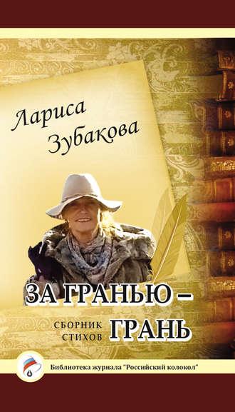 Лариса Зубакова, За гранью – грань