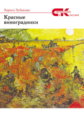 Лариса Зубакова, Красные виноградники