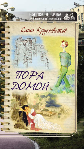 Саша Кругосветов, Пора домой (сборник)