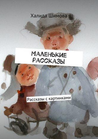Халида Шимова, Маленькие рассказы. Рассказы скартинками