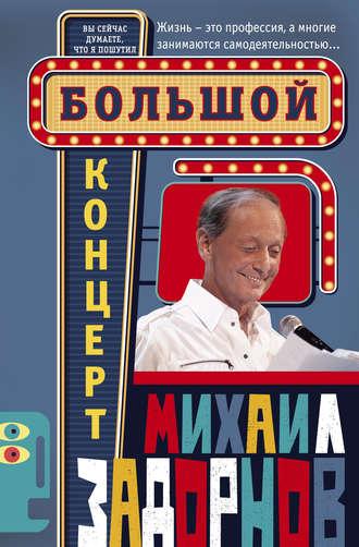 Михаил Задорнов, Большой концерт