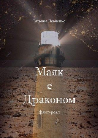 Татьяна Левченко, Маяк с Драконом. Фант-реал