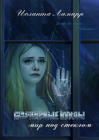 Иоланта Ламарр, Шарнирные куклы. Мир под стеклом. Исторический детектив