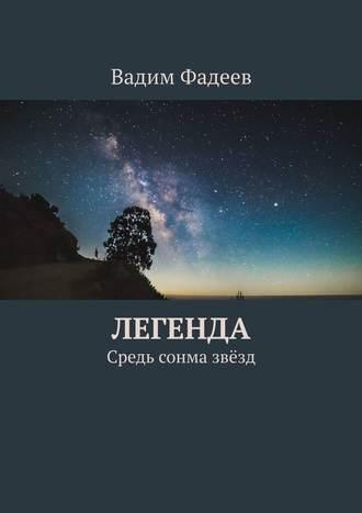 Вадим Фадеев, Легенда. Средь сонма звёзд