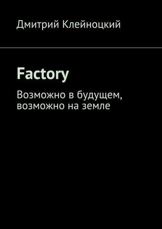 Дмитрий Клейноцкий, Factory. Возможно в будущем, возможно на земле