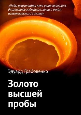 Эдуард Грабовенко, Золото высшей пробы