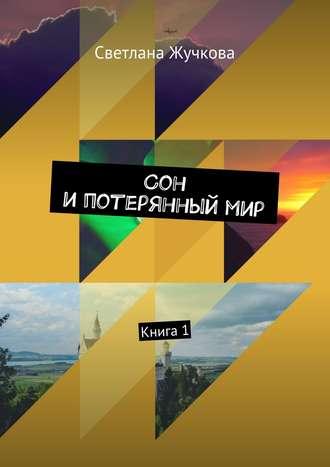 Светлана Жучкова, Сон ипотерянныймир. Книга 1