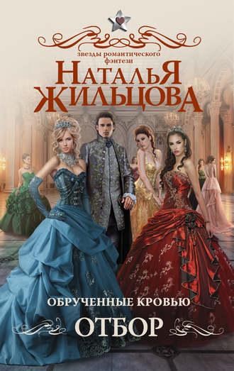 Наталья Жильцова, Обрученные кровью. Отбор