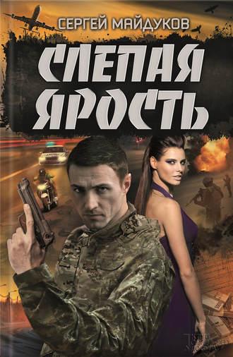 Сергей Майдуков, Слепая ярость