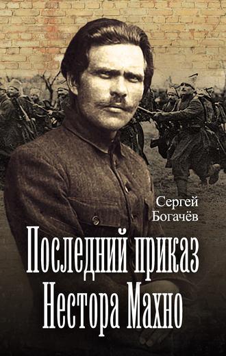 Сергей Богачев, Последний приказ Нестора Махно