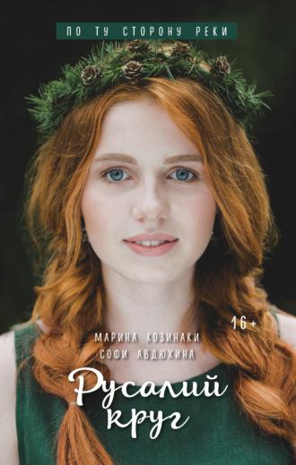 Марина Козинаки, Софи Авдюхина, Русалий круг