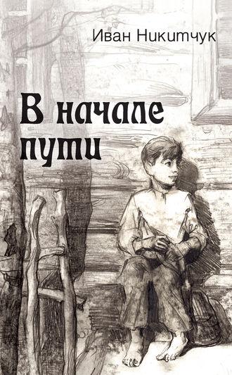 Иван Никитчук, В начале пути
