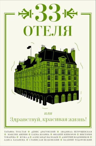 Татьяна Толстая, Виктория Токарева, 33 отеля, или Здравствуй, красивая жизнь!