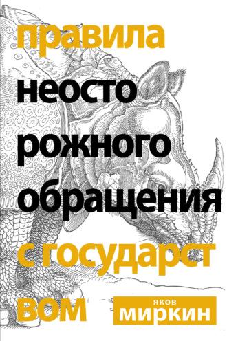 Яков Миркин, Правила неосторожного обращения с государством