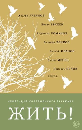 Андрей Рубанов, Валерий Бочков, Жить! (сборник)