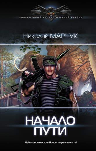 Николай Марчук, Начало пути