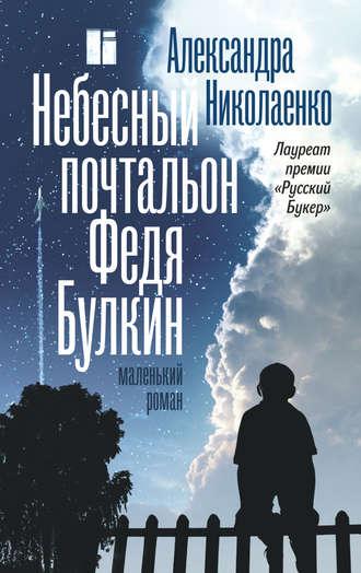 Александра Николаенко, Небесный почтальон Федя Булкин
