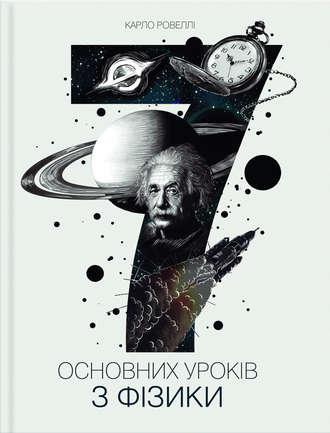 Карло Ровеллі, Сім основних уроків з фізики
