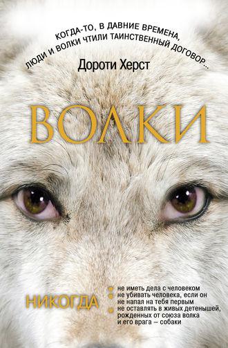 Дороти Херст, Волки: Закон волков. Тайны волков. Дух волков (сборник)