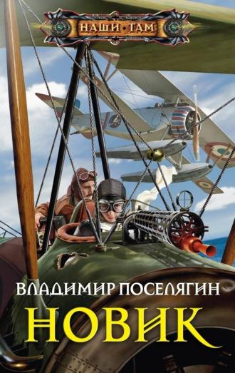 Владимир Поселягин, Новик