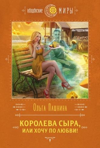 Ольга Пашнина, Королева сыра, или Хочу по любви!