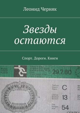 Леонид Черняк, Звезды остаются. Спорт. Дороги. Книги