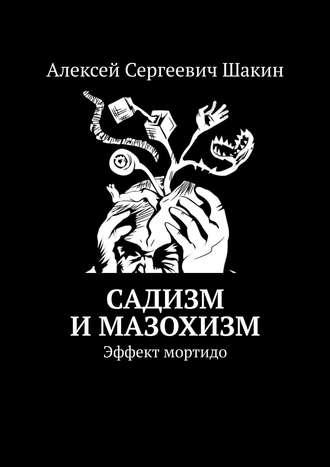 Алексей Шакин, Садизм имазохизм. Эффект мортидо