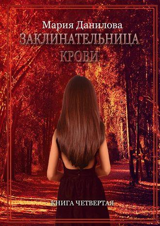 Мария Данилова, Заклинательница крови. Книга четвертая