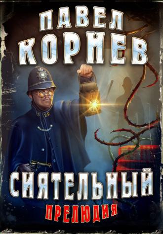 Павел Корнев, Сиятельный. Прелюдия