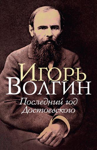 Игорь Волгин, Последний год Достоевского
