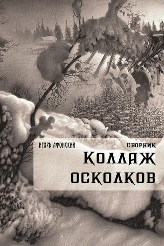 Игорь Афонский, Коллаж Осколков (сборник)