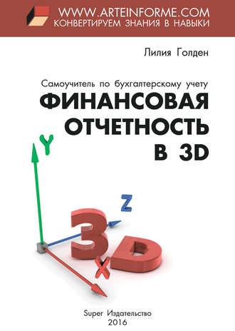 Лилия Голден, Финансовая отчетность в 3D