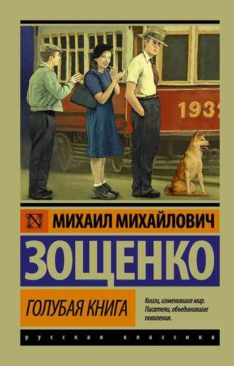 Михаил Зощенко, Голубая книга (сборник)
