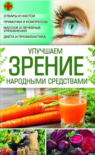 Наталия Попович, Улучшаем зрение народными средствами